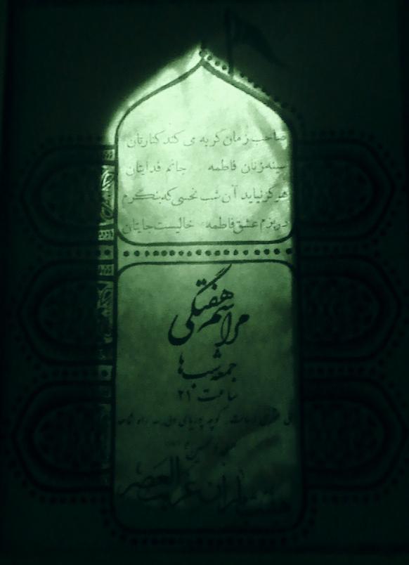 سوگواره سوم-پوستر 5-محمدرضا بیاتی-پوستر اطلاع رسانی هیأت جلسه هفتگی