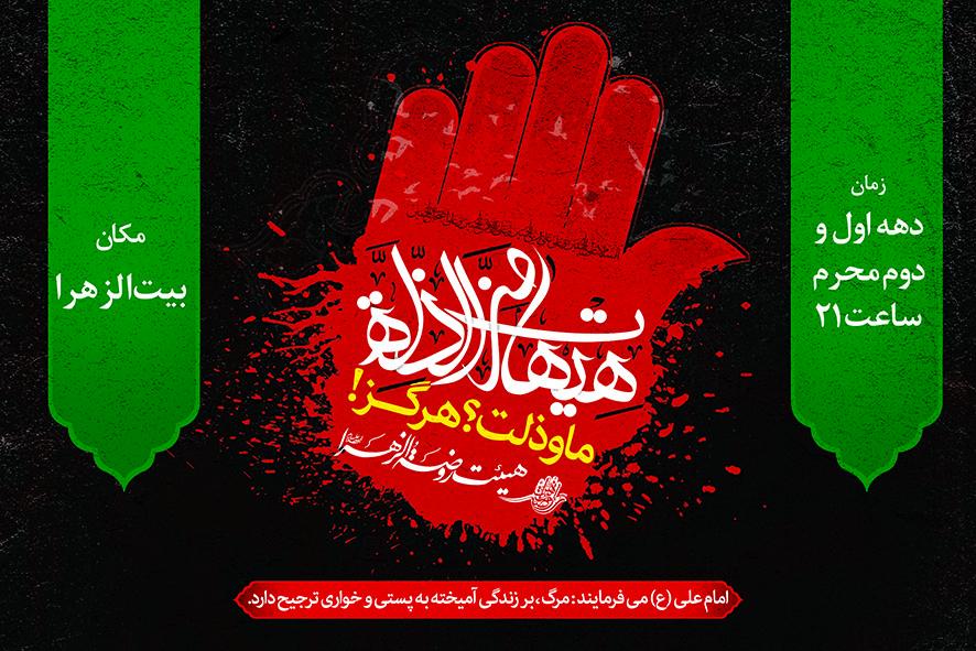 سوگواره پنجم-پوستر 18-مرتضی جعفرزاده-پوستر های اطلاع رسانی محرم