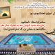 سوگواره چهارم-پوستر 27-محمد هاشم پور-پوستر اطلاع رسانی سایر مجالس هیأت