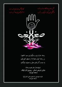 سوگواره چهارم-پوستر 82-رحیم حاج حیدری-پوستر اطلاع رسانی هیأت