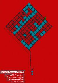 فراخوان ششمین سوگواره عاشورایی پوستر هیأت-باقر جمالی فرد-بخش اصلی -پوسترهای اطلاع رسانی جلسات هفتگی هیأت