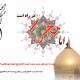 سوگواره اول-پوستر 43-مسعود زندی شیرازی-پوستر هیأت