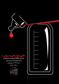 سوگواره سوم-پوستر 2-محمدحسن نظرزاده-پوستر اطلاع رسانی هیأت