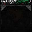 فراخوان ششمین سوگواره عاشورایی پوستر هیأت-رسول احمدی-بخش اصلی -پوسترهای اطلاع رسانی سایر مجالس هیأت
