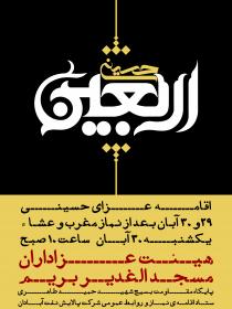 سوگواره پنجم-پوستر 2-محمدجواد تیرانداز-پوستر های اطلاع رسانی محرم
