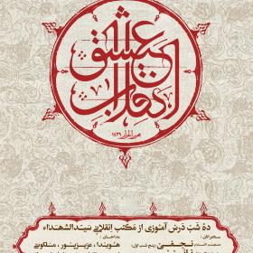 فراخوان ششمین سوگواره عاشورایی پوستر هیأت-محمد صادق حیدری-بخش اصلی -پوسترهای محرم