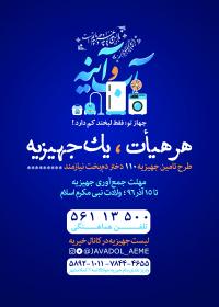 هفتمین سوگواره عاشورایی پوستر هیأت-سید پوریا علوی-بخش اصلی -پوسترهای اطلاع رسانی سایر مجالس هیأت