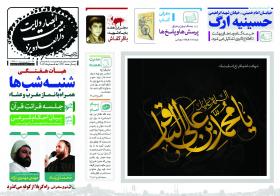 سوگواره چهارم-پوستر 20-محمدحسین عزیزی نژاد-پوستر اطلاع رسانی هیأت جلسه هفتگی