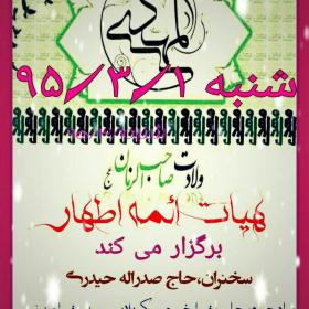 سوگواره پنجم-پوستر 34-علی  سلمانی قلیچی-پوستر اطلاع رسانی جلسه هفتگی هیأت