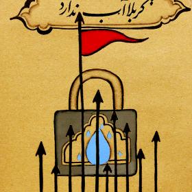 سوگواره پنجم-پوستر 3-سحر  رضاییه زاد-پوستر عاشورایی