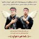 سوگواره پنجم-پوستر 4-میثم معزی-پوستر های اطلاع رسانی محرم