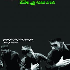 سوگواره پنجم-پوستر 3-سحر سعدی-پوستر اطلاع رسانی سایر مجالس هیأت