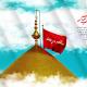 سوگواره دوم-پوستر 3-محمد اسماعیلی رنانی-پوستر اطلاع رسانی هیأت
