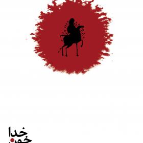 سوگواره دوم-پوستر 2-رضا معظمی گودرزی-پوستر عاشورایی