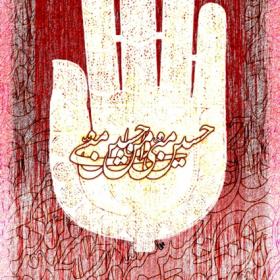 سوگواره دوم-پوستر 2-بهنام چارئی-پوستر عاشورایی