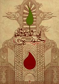 سوگواره سوم-پوستر 1-سیدمحمدوحید آقاسیدجعفر-پوستر اطلاع رسانی هیأت
