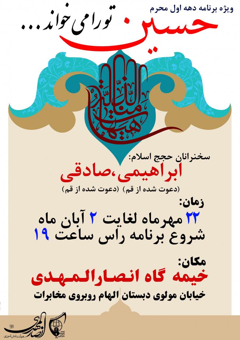 سوگواره چهارم-پوستر 17-محمد هاشم پور-پوستر اطلاع رسانی هیأت