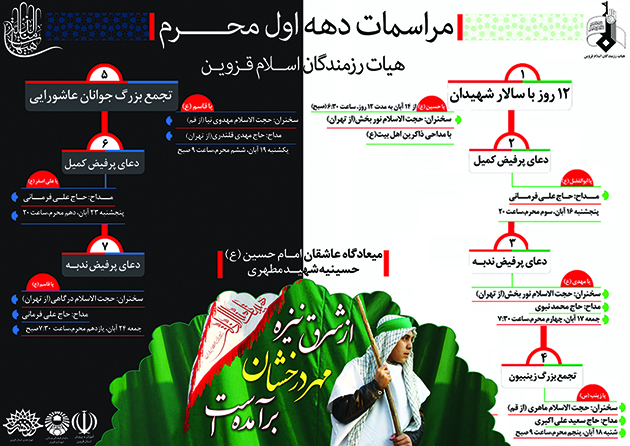 سوگواره دوم-پوستر 42- رضایی-پوستر اطلاع رسانی هیأت