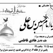 سوگواره دوم-پوستر 7-میلاد سلطان آبادی-پوستر اطلاع رسانی هیأت جلسه هفتگی