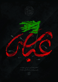 سوگواره پنجم-پوستر 1-سیدحسین آقامیری -پوستر عاشورایی