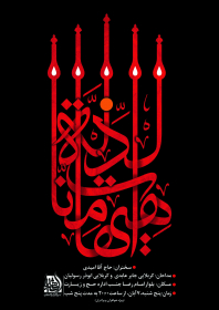 سوگواره چهارم-پوستر 12-علی اصغر  هاشمیان-پوستر اطلاع رسانی هیأت