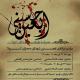 سوگواره دوم-پوستر 2-محمد تقی پور-پوستر اطلاع رسانی هیأت