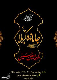 سوگواره چهارم-پوستر 42-محمد شارقی-پوستر اطلاع رسانی هیأت