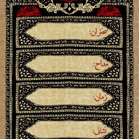 سوگواره پنجم-پوستر 7-یوسف قنبری طامه-پوستر های اطلاع رسانی محرم