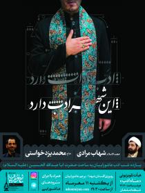 سوگواره پنجم-پوستر 4-مرتضي حكيميان-پوستر های اطلاع رسانی محرم