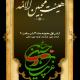 سوگواره دوم-پوستر 2-بهمن نصیر پور-پوستر اطلاع رسانی هیأت