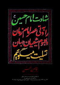 سوگواره دوم-پوستر 68-محمد جواد پژوهنده-پوستر اطلاع رسانی هیأت