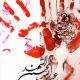 سوگواره دوم-پوستر 4-فائزه بحری-پوستر عاشورایی