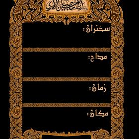 سوگواره پنجم-پوستر 1-یوسف قنبری طامه-پوستر های اطلاع رسانی محرم