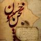 سوگواره سوم-پوستر 3-محمد  تقی پور-پوستر عاشورایی