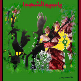 سوگواره سوم-پوستر 134-احمدرضا کریمی-پوستر عاشورایی