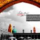 سوگواره دوم-پوستر 64-جواد غدیری-پوستر عاشورایی