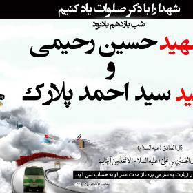 سوگواره دوم-پوستر 55-جواد غدیری-پوستر عاشورایی