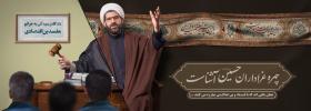 نهمین سوگواره عاشورایی پوستر هیأت-محمد پلوزاده-بخش اصلی-تبلیغ در فضای شهری