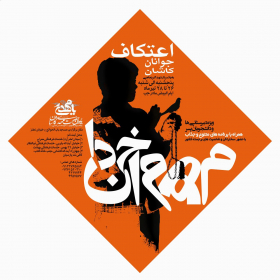 سوگواره پنجم-پوستر 19-ناصر خصاف-پوستر اطلاع رسانی سایر مجالس هیأت