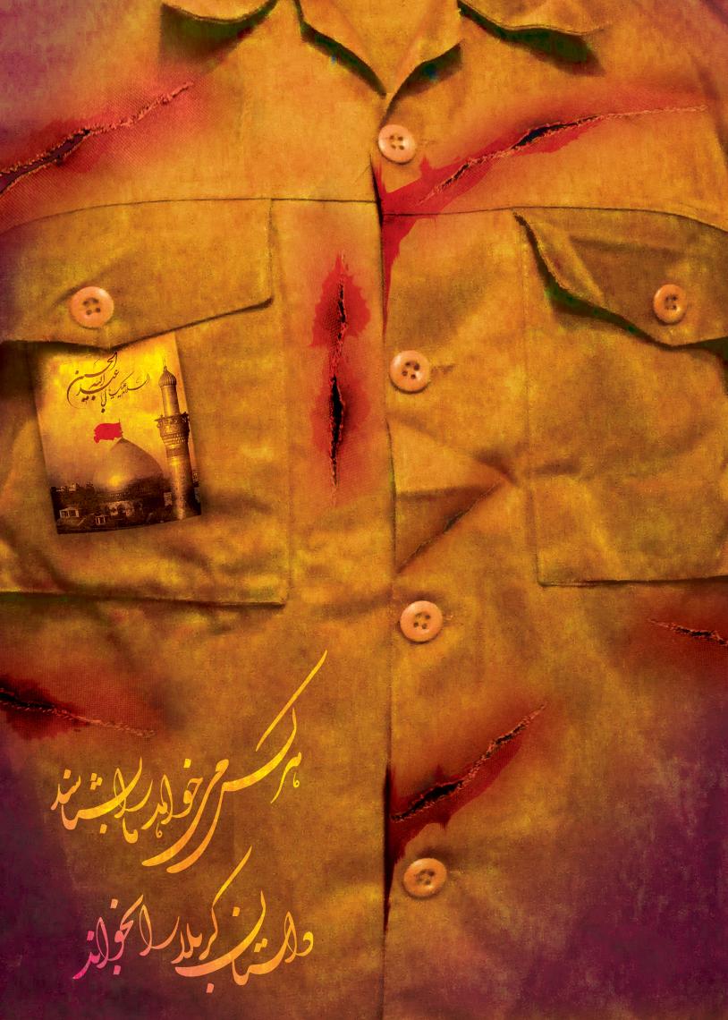 سوگواره سوم-پوستر 1-امیر اله ورن-پوستر عاشورایی