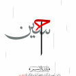 هفتمین سوگواره عاشورایی پوستر هیأت-علی جزینی-بخش جنبی-پوسترهای عاشورایی