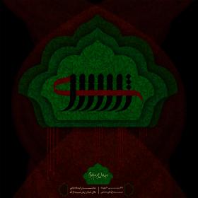 سوگواره پنجم-پوستر 1-ابراهیم مظفری-پوستر عاشورایی