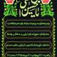 سوگواره پنجم-پوستر 7-احمد خان بابایی-پوستر های اطلاع رسانی محرم