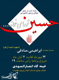 سوگواره چهارم-پوستر 8-محمد هاشم پور-پوستر اطلاع رسانی هیأت