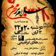 سوگواره دوم-پوستر 10-حسین زارعی-پوستر اطلاع رسانی هیأت