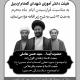 سوگواره پنجم-پوستر 3-میثم  رحیم نژاد-پوستر های اطلاع رسانی محرم