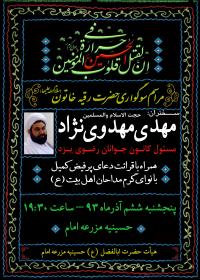 سوگواره سوم-پوستر 5-حسین شهریاری-پوستر اطلاع رسانی هیأت
