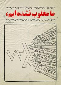فراخوان ششمین سوگواره عاشورایی پوستر هیأت-جلال صابری-بخش جنبی-پوسترهای عاشورایی
