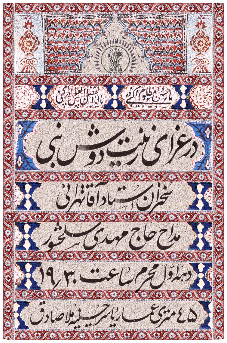 سوگواره اول-پوستر 2-سیدمهدی حسینی-پوستر هیأت