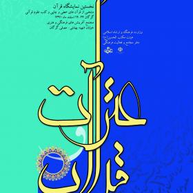 سوگواره چهارم-پوستر 44-محدثه عامری-پوستر اطلاع رسانی سایر مجالس هیأت